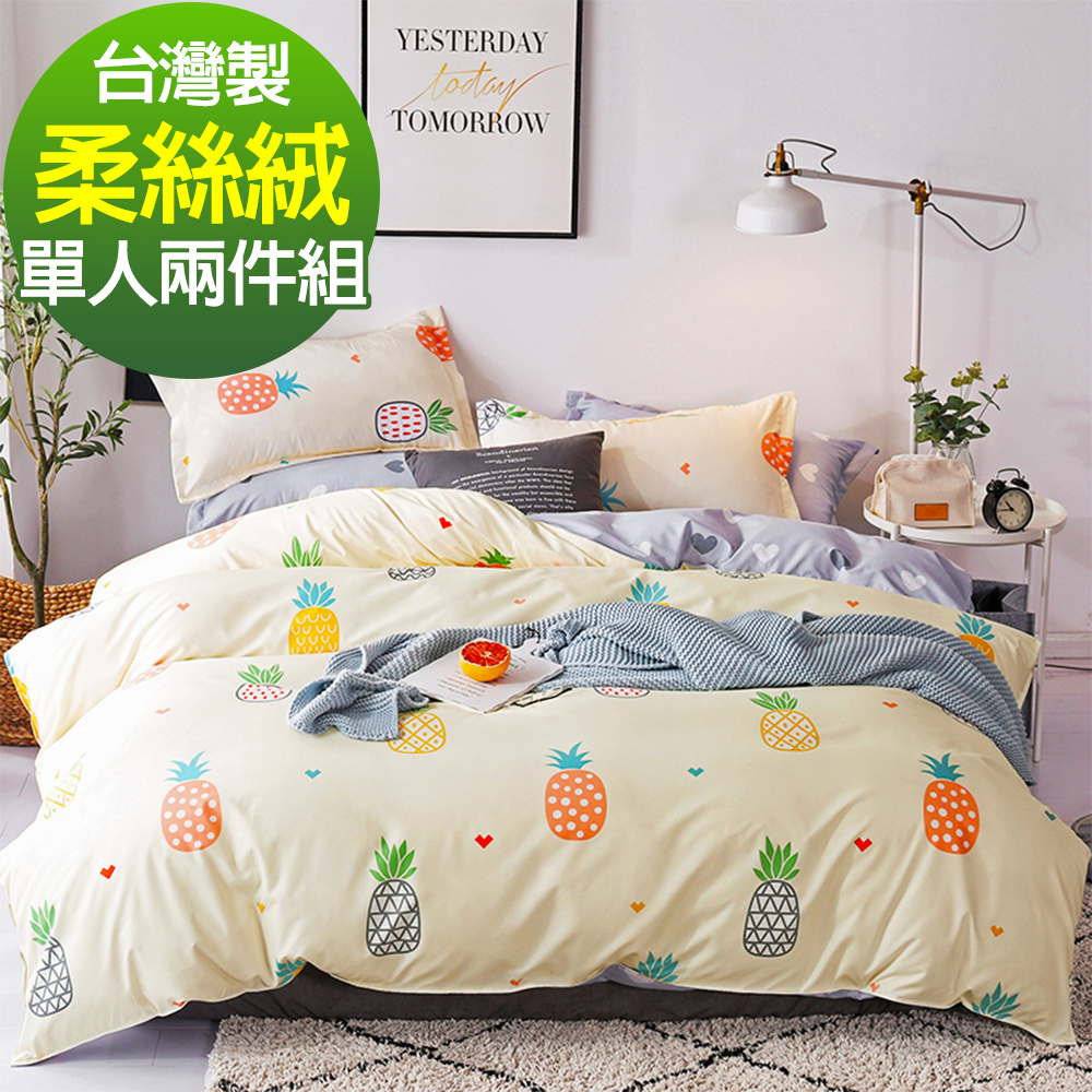 9 Design 清新鳳梨 柔絲絨磨毛 單人枕套床包兩件組 台灣製