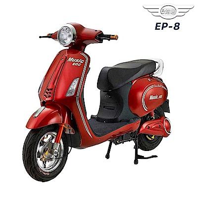 【e路通】EP-8 星光 48V鉛酸電池 前碟後鼓煞車 電動車(電動自行車)