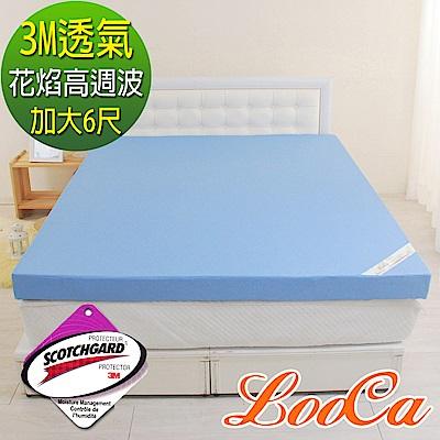 (特約活動)加大6尺-LooCa花焰超透氣彈力10cm記憶床墊