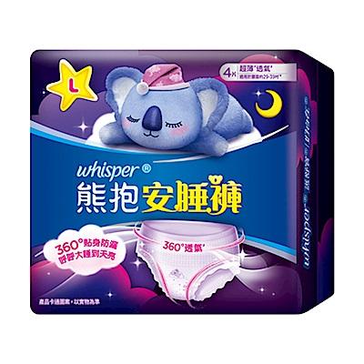 好自在熊抱安睡褲Lx4片/包