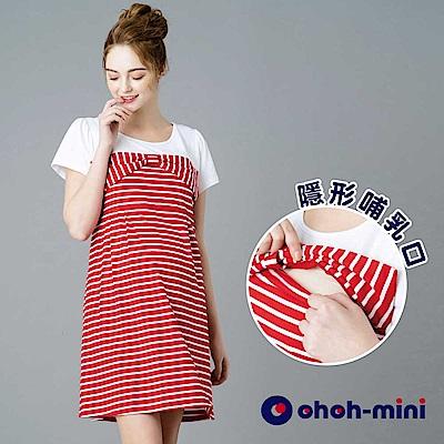 【ohoh-mini孕哺裝】俏麗圓領針織A襬孕哺洋裝
