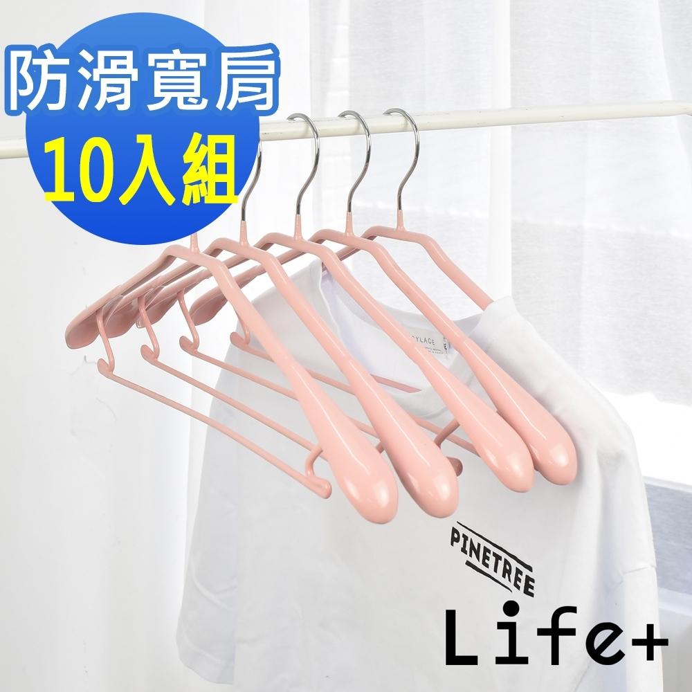 Life+ 北歐ins 乾濕兩用多功能防滑寬肩衣架 粉色(10入組)