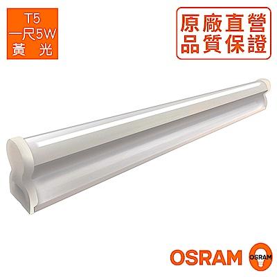 歐司朗OSRAM LEDVANCE 星亮 1尺5W LED支架燈-黃光4入組