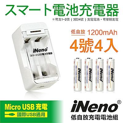 iNeno低自放4號鎳氫充電電池(4入)+USB鎳氫電池充電器2槽(201D)