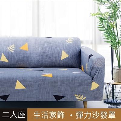 【生活傢飾】舒柔超彈力印花沙發套(六款可選)-2人座 沙發罩 沙發座墊套 全包 椅套