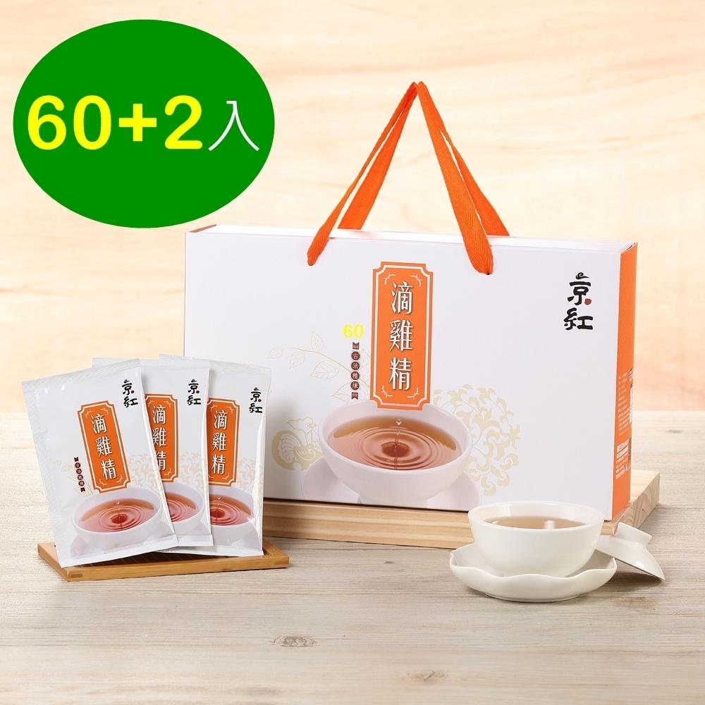 京紅滴雞精60+2包(20包*3盒)+2包