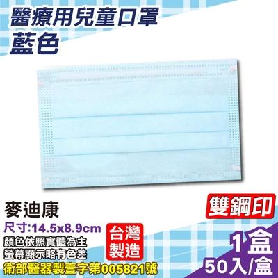 麥迪康 Medicom 兒童醫療口罩 (藍色) 50入/盒
