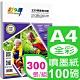 彩之舞 100g A4 全彩噴墨專用紙 HY-A99*3包 product thumbnail 1