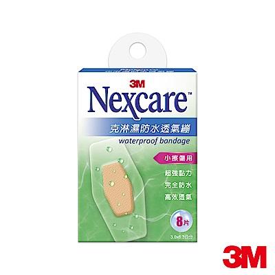 3M Nexcare 克淋濕防水透氣繃OK繃8片包 W508  (小擦傷適用)