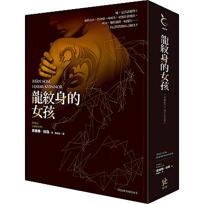 龍紋身的女孩【寂寞創社10週年紀念版】