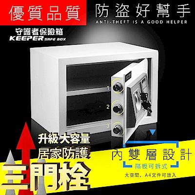 【守護者保險箱】保險箱 保險櫃 保管箱 新款 三門栓 安全 防盜 25EAT 白色