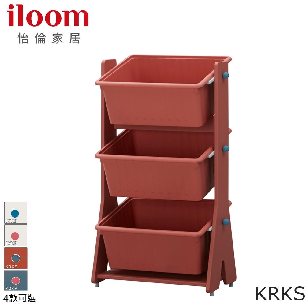 送野餐椅【iloom 怡倫家居】玩具收納架 附三個儲物盒(4款可選)