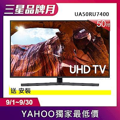 [時時樂限定]SAMSUNG三星 50吋 4K UHD連網液晶電視 UA50RU7400WXZW