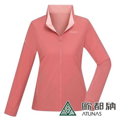 【ATUNAS 歐都納】女款透氣一夏防曬雙面外套A1GA2114W灰橘粉/輕量防潑水/素面百搭