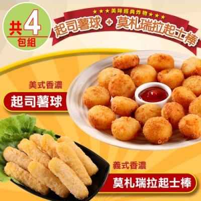 【愛上美味】香濃起司4包組(起司薯球x2+起士棒x2)