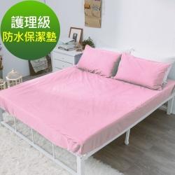 eyah 宜雅 台灣製專業護理級完全防水床包式保潔墊 雙人 嫩粉紅