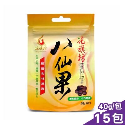 花旗坊 八仙果(極潤) 40gX15包 (生津止渴 潤喉 口氣芬芳)