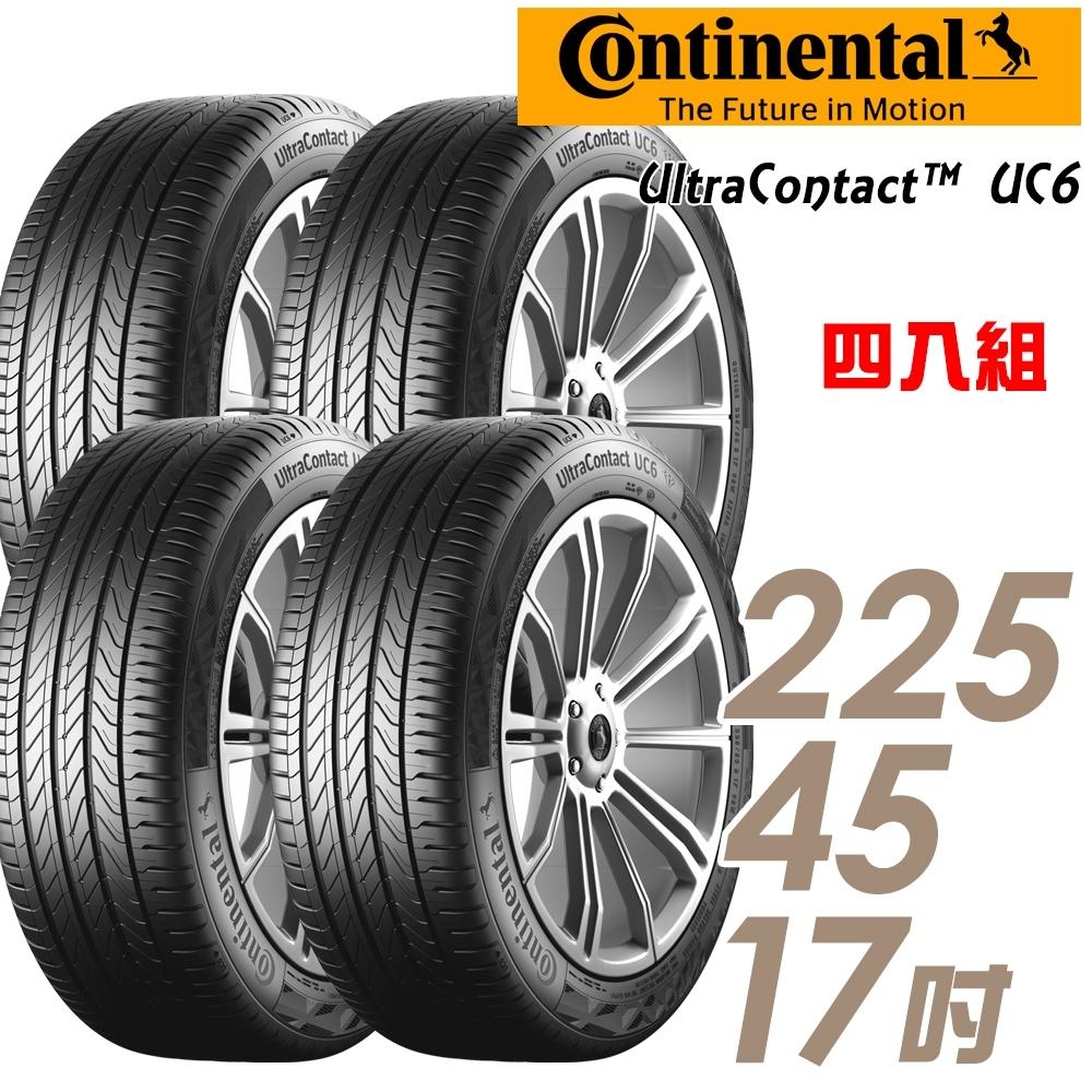 【Continental 馬牌】UltraContact UC6 舒適操控輪胎_四入組_225/45/17(UC6)