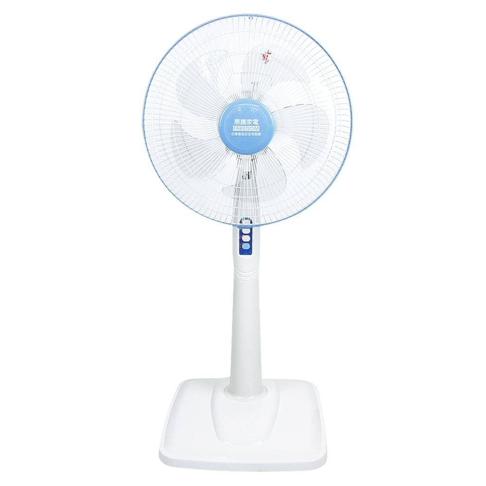 惠騰 14吋 3段速機械式電風扇 FR-14119