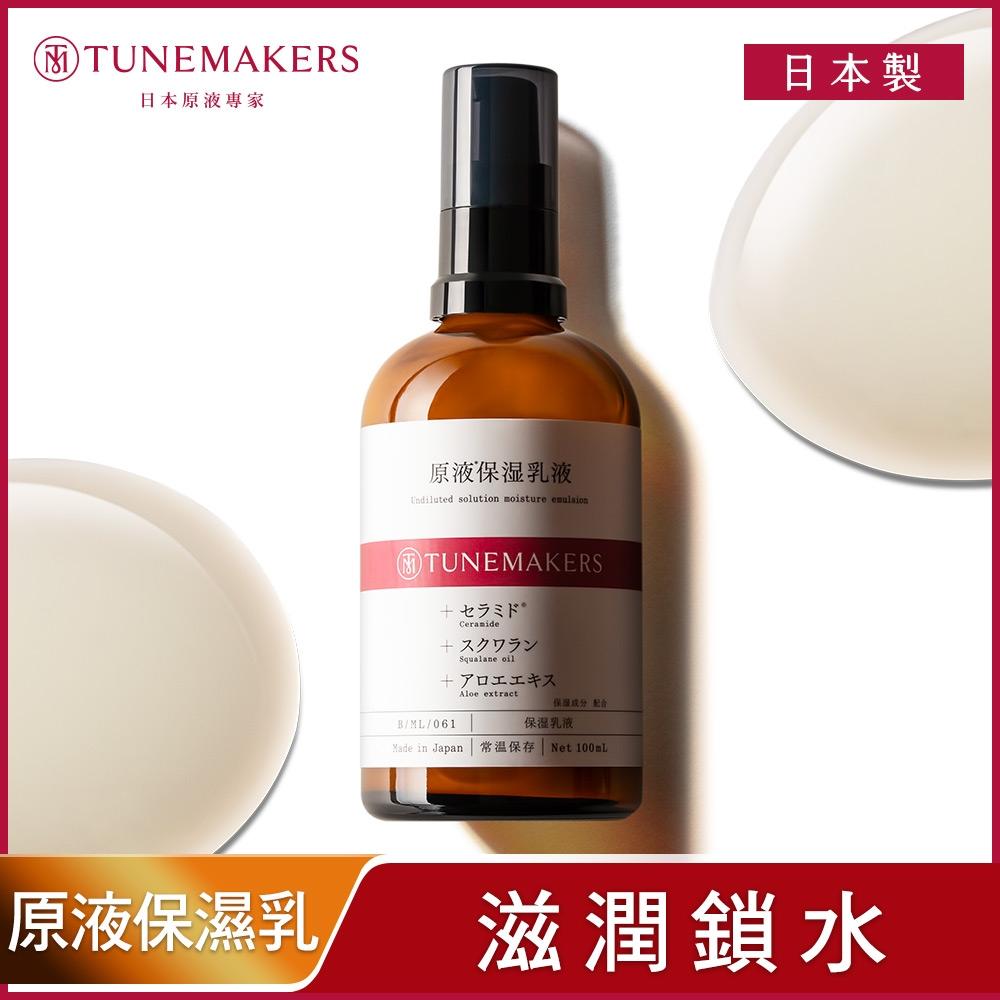 TUNEMAKERS 原液保濕乳 100ml(宅)