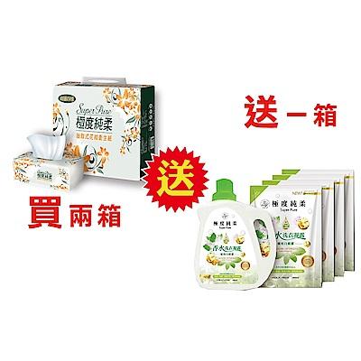 極度純柔抽取式花紋衛生紙100抽112包/箱x2+極度純柔香水洗衣精-5件組
