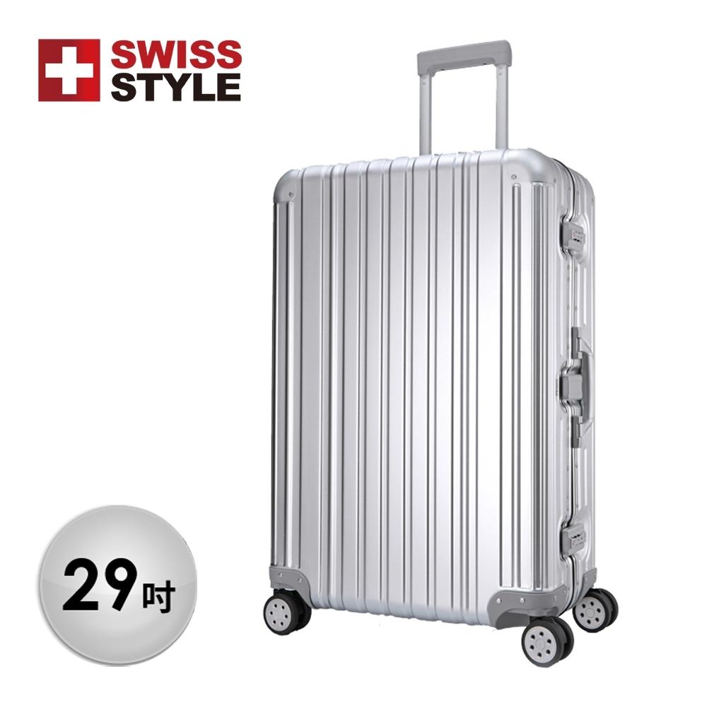 【SWISS STYLE】29吋 Aviator 極緻奢華鋁鎂合金行李箱 (時尚銀)