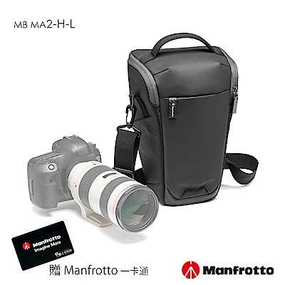 (送一卡通) Manfrotto 槍套包 L 專業級II Advanced2 Holster L