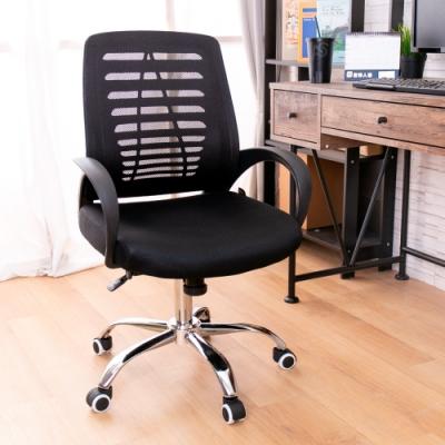 AS-強尼透氣網布經典黑多功能辦公椅-60x56x93-105cm(DIY)