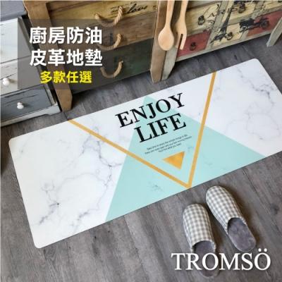 TROMSO廚房防油皮革地墊-K323三角大理石