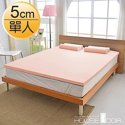 House Door 大和防蹣抗菌表布 5cm全平面竹炭記憶床墊-單人3尺