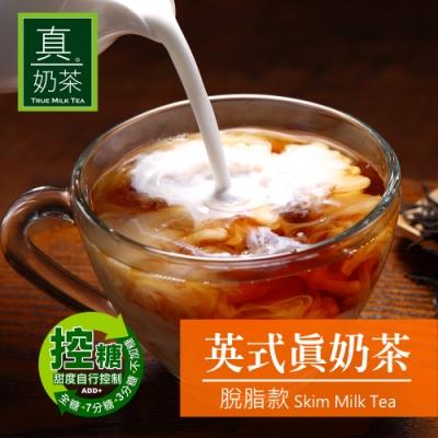 歐可茶葉 英式真奶茶-脫脂款(8包/盒)