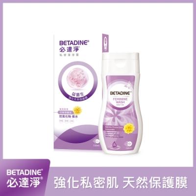 必達淨 私密潔浴露-日常照護型(150ml/瓶)