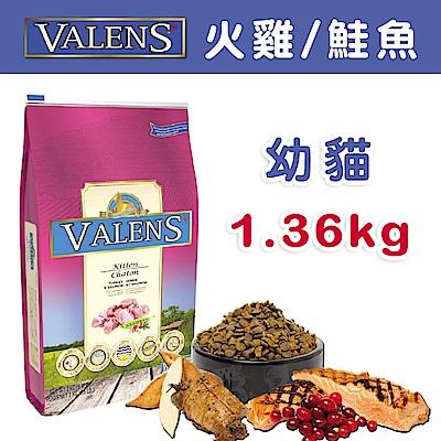 【VALENS威倫】幼貓-冷凍乾燥原食配方-火雞/鮭魚 1.36kg