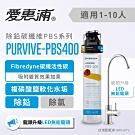 愛惠浦 除鉛碳纖維系列淨水器 EVERPURE PURVIVE-PBS400