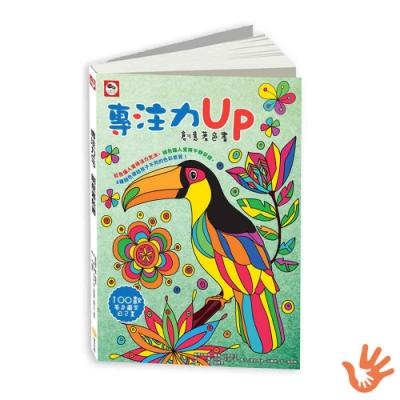 專注力UP:創意著色書(100款著色畫)