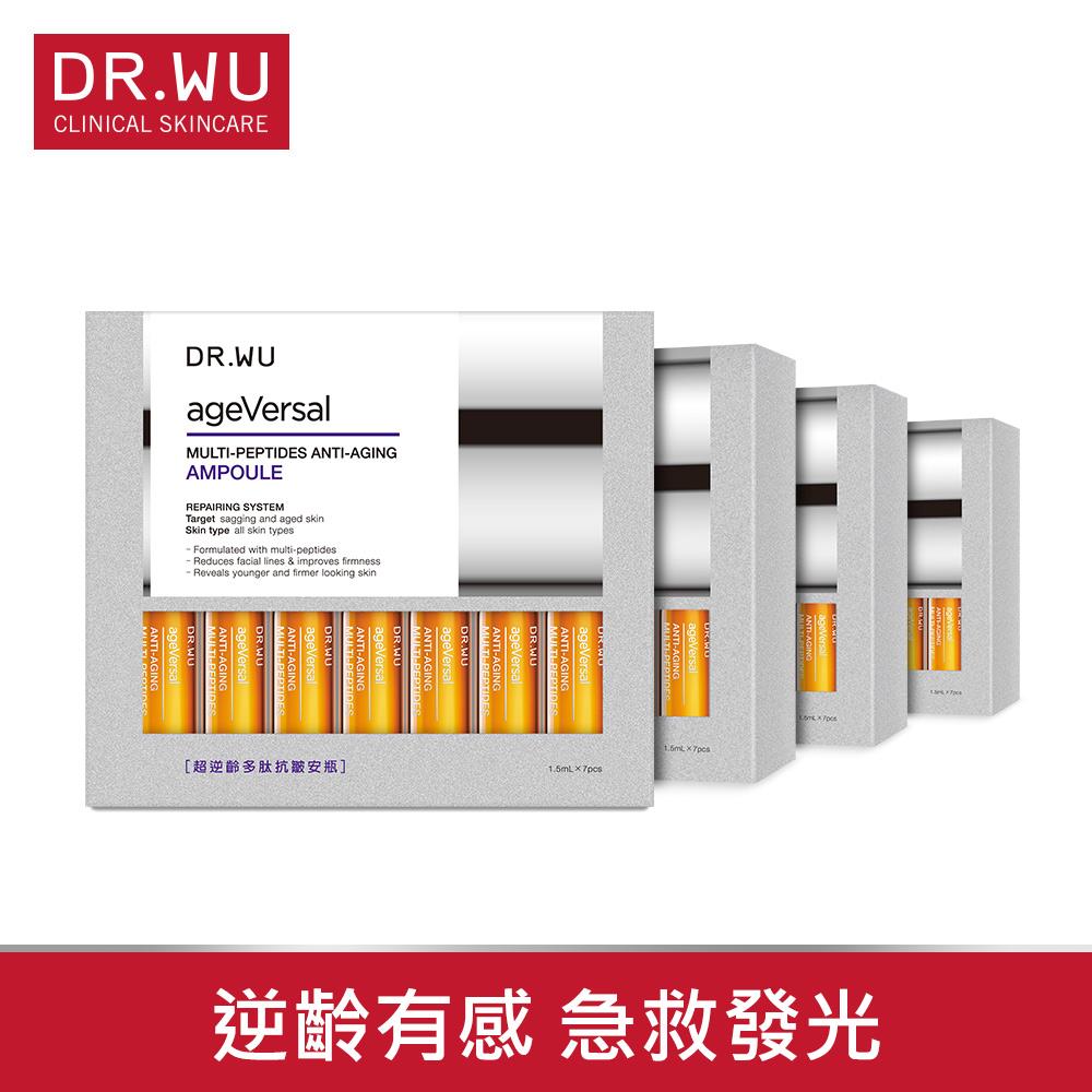 DR.WU超逆齡多肽抗皺安瓶1.5ML*7PCS X4組(28入) 7天見效立即撫紋 長效緊塑