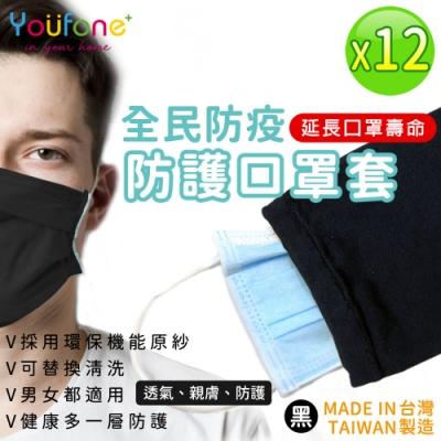 YOUFONE 涼感防臭防護口罩套(黑)-12入組