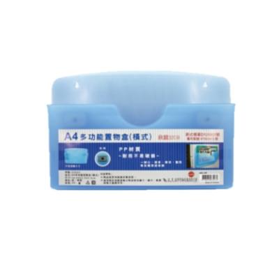 WIP台灣聯合 A4多功能置物盒 橫式-藍 C3523