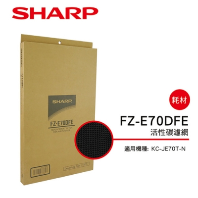 SHARP夏普 FZ-E70DFE 活性碳濾網 適用:KC-JE70T