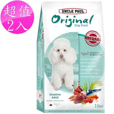 2包超值組 UNCLE PAUL 保羅叔叔狗食 10kg(低敏成犬-小顆粒/護眼保健)