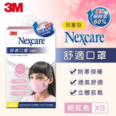 3M 8550+ Nexcare 舒適口罩升級款-粉紅色(兒童XS)
