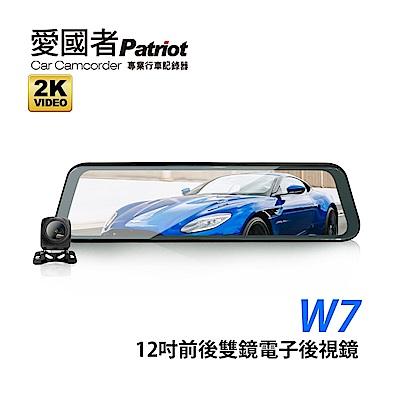 愛國者W7 大螢幕12吋2K高畫質流媒體雙鏡頭 觸控式電子後視鏡-快