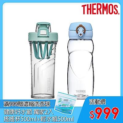 [獨家2入 再送保鮮盒 滿額贈洗衣球1包] THERMOS膳魔師 搖搖杯0.5L+輕水瓶0.5L