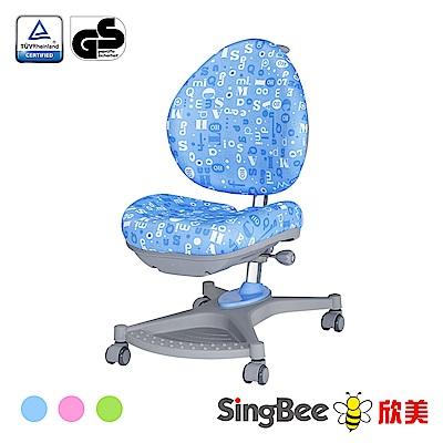 【SingBee欣美】138卓越椅-兒童成長椅/台灣製/坐定輪/可調式/開學/電腦椅