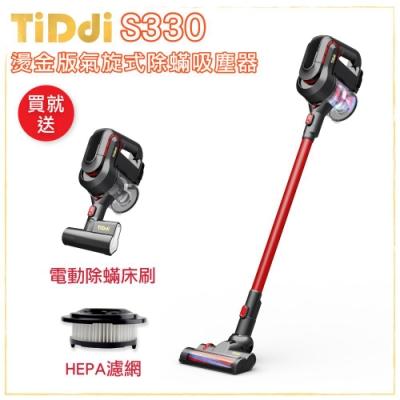 TiDdi(鈦敵)燙金版氣旋式除蹣吸塵器S330(贈除塵蹣床刷及HEPA濾網)