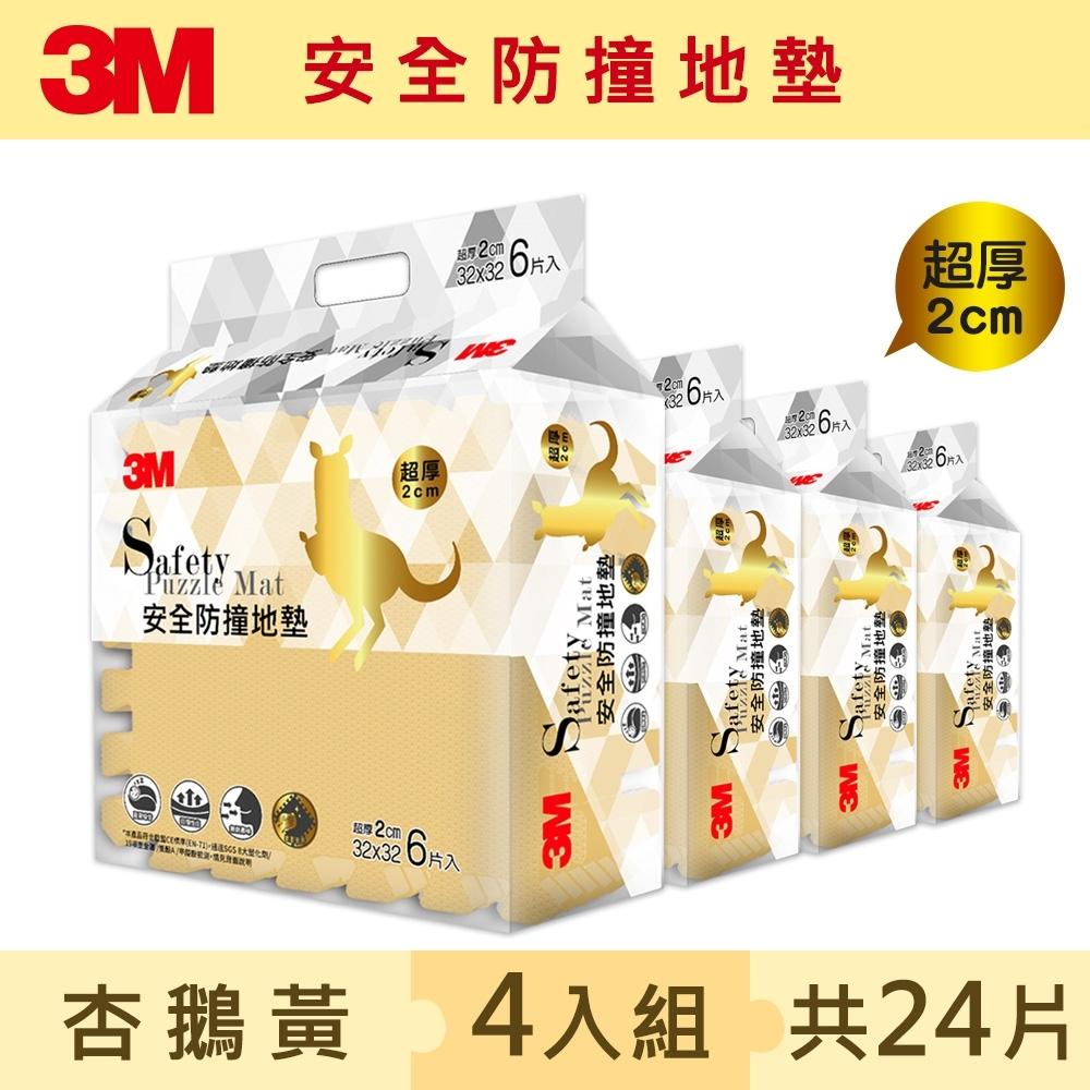 3M 兒童安全防撞地墊32cm箱購超值組(杏鵝黃x24片/約0.7坪)