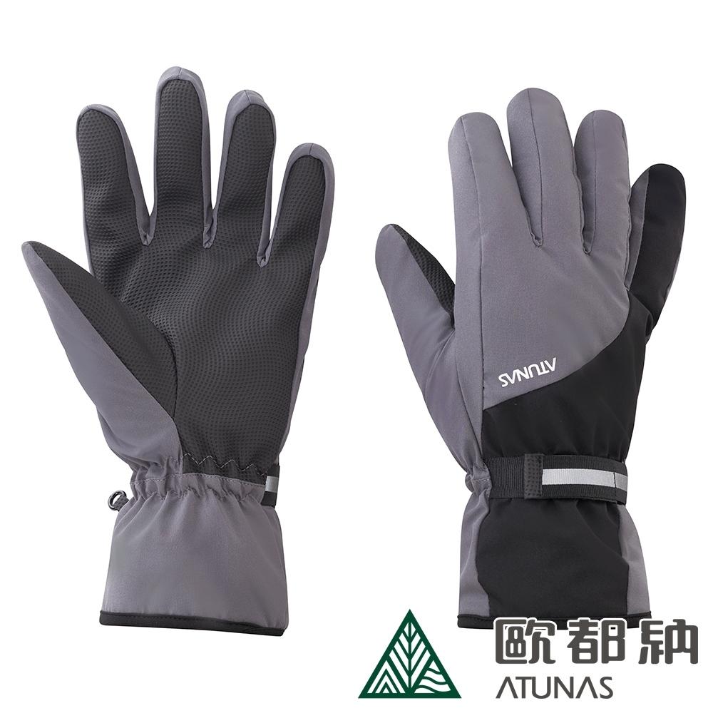 【ATUNAS 歐都納】中性款防水防風保暖手套A-A1855灰