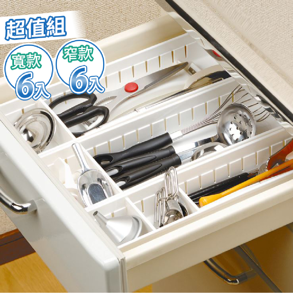 【家適帝】日式萬用隔板分類收納盒 (超值組 寬款*6+窄款*6)