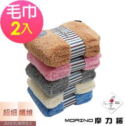 超細纖維大毛巾(超值2件組) MORINO摩力諾