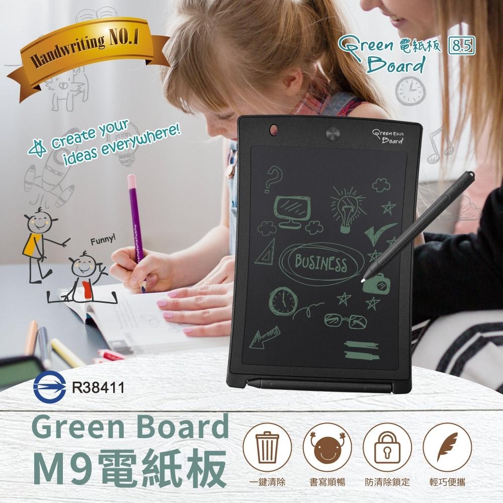 Green Board M9 電紙板(8.5吋經典腰身款 防清除鎖定設計)